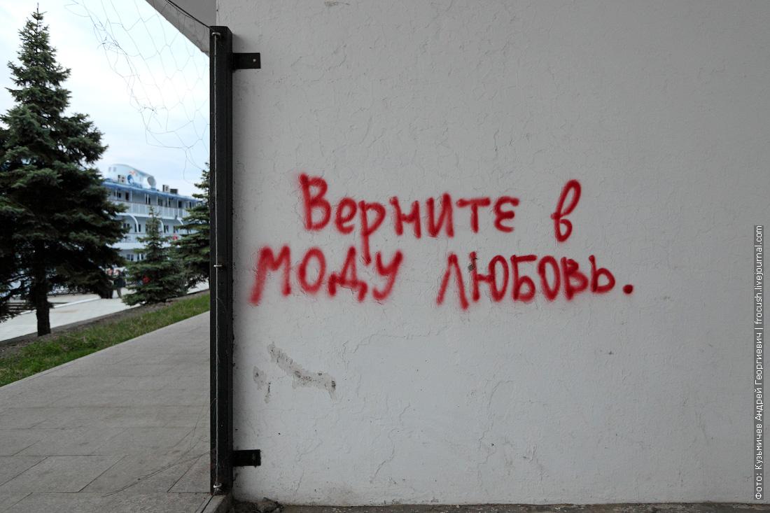 Требования на стенах речного вокзала Ярославля