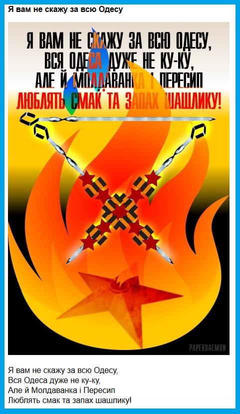 Провокация плакат Мырзина к годовщине сожжения живых людей на Куликовом поле(2)