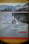 Книга про Кузнецовский тоннель