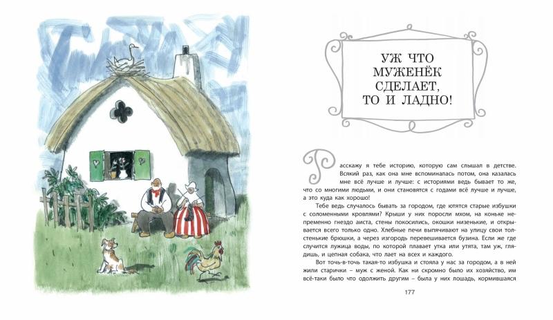 1453_NSK_Andersen_Kokorin_296_RL-page-089.jpg