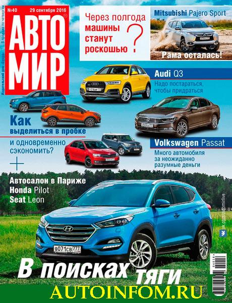 Автомир №40 2016