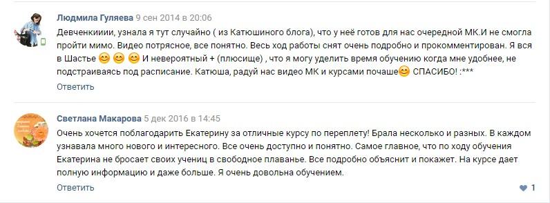 отзывы Екатерина Трынчук