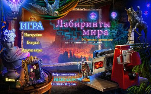 Лабиринты Мира 3: Изменяя прошлое. Коллекционное издание | Labyrinths of the World 3: Changing the Past CE (Rus)