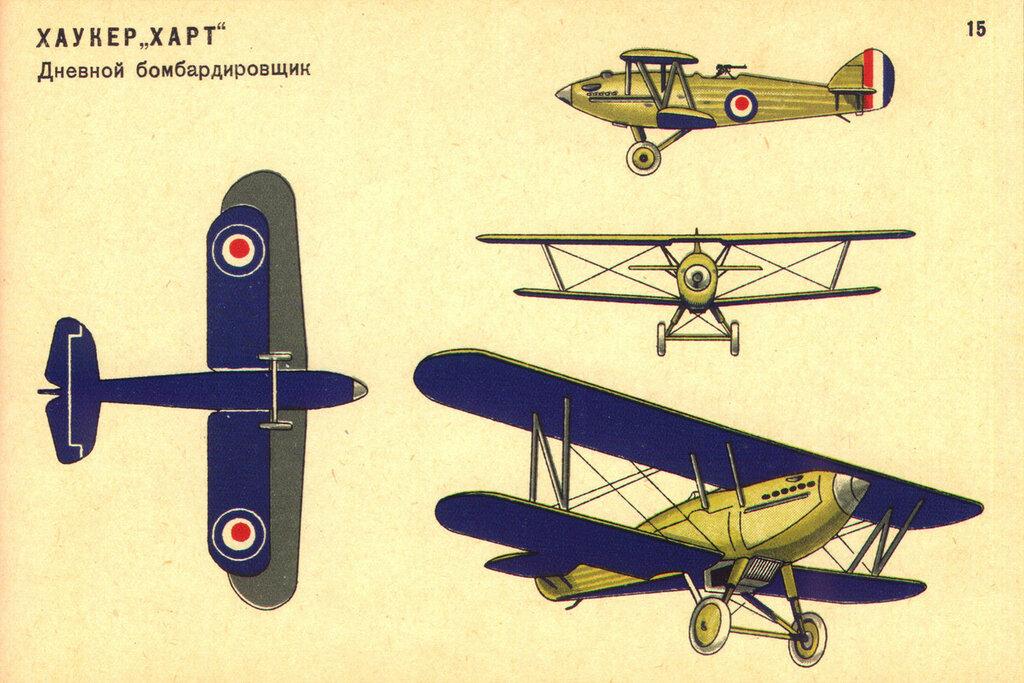 Военные самолеты Англии (1934) 15
