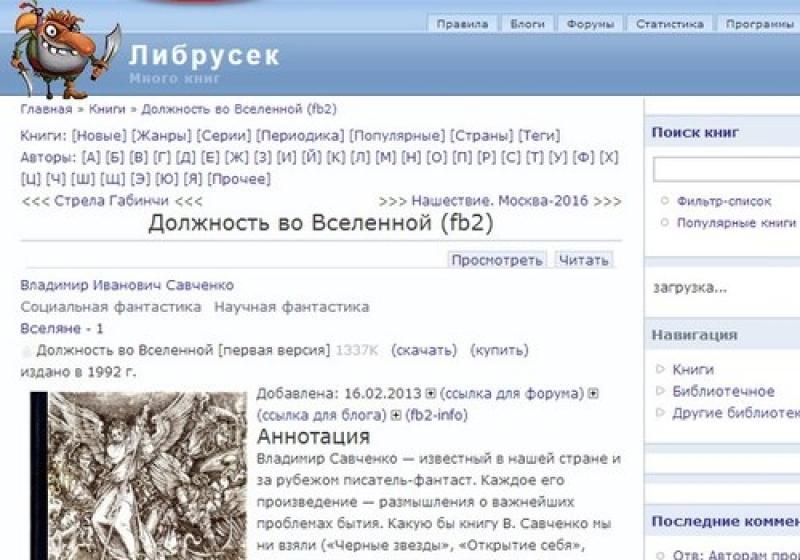 Библиотека «Либрусек» будет заблокирована осенью