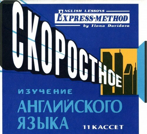 English Lessons Express-Method By Ilona Davidova 0_160b50_4d82a7da_L