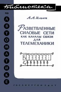 Серия: Библиотека по автоматике - Страница 2 0_149289_f9233c99_orig