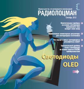 Журнал: РадиоЛоцман 0_13d0dd_aa02ea24_M