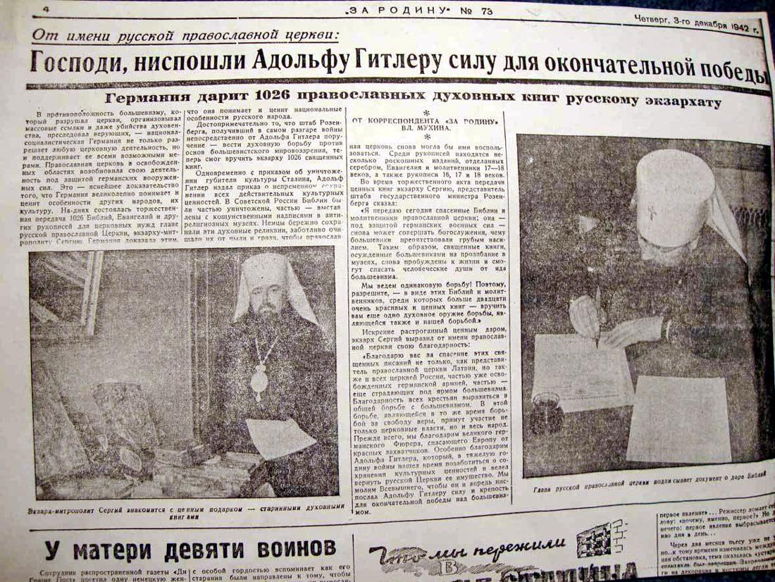 Псковско-рижская газета «За родину»