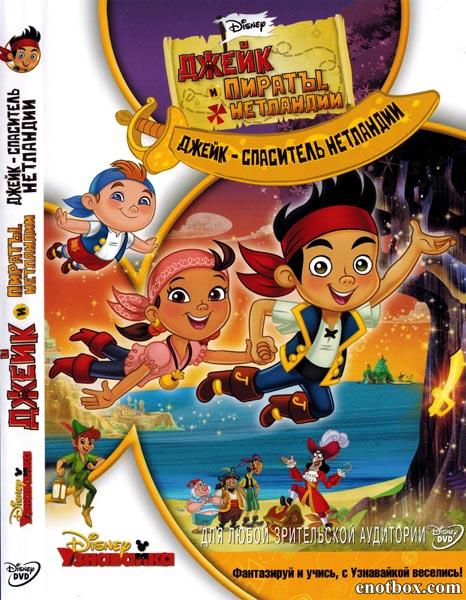 Джейк и пираты Нетландии (1-4 сезоны) / Jake and the Never Land Pirates (2011-2016/DVDRip/WEB-DLRip)