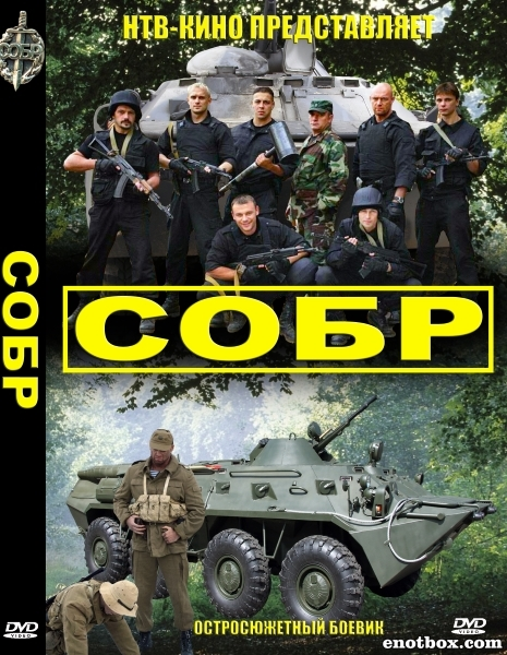 СОБР (1-16 серии из 16) / 2011 / РУ / DVDRip
