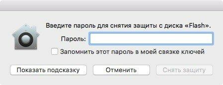 зашифровать диск Mac