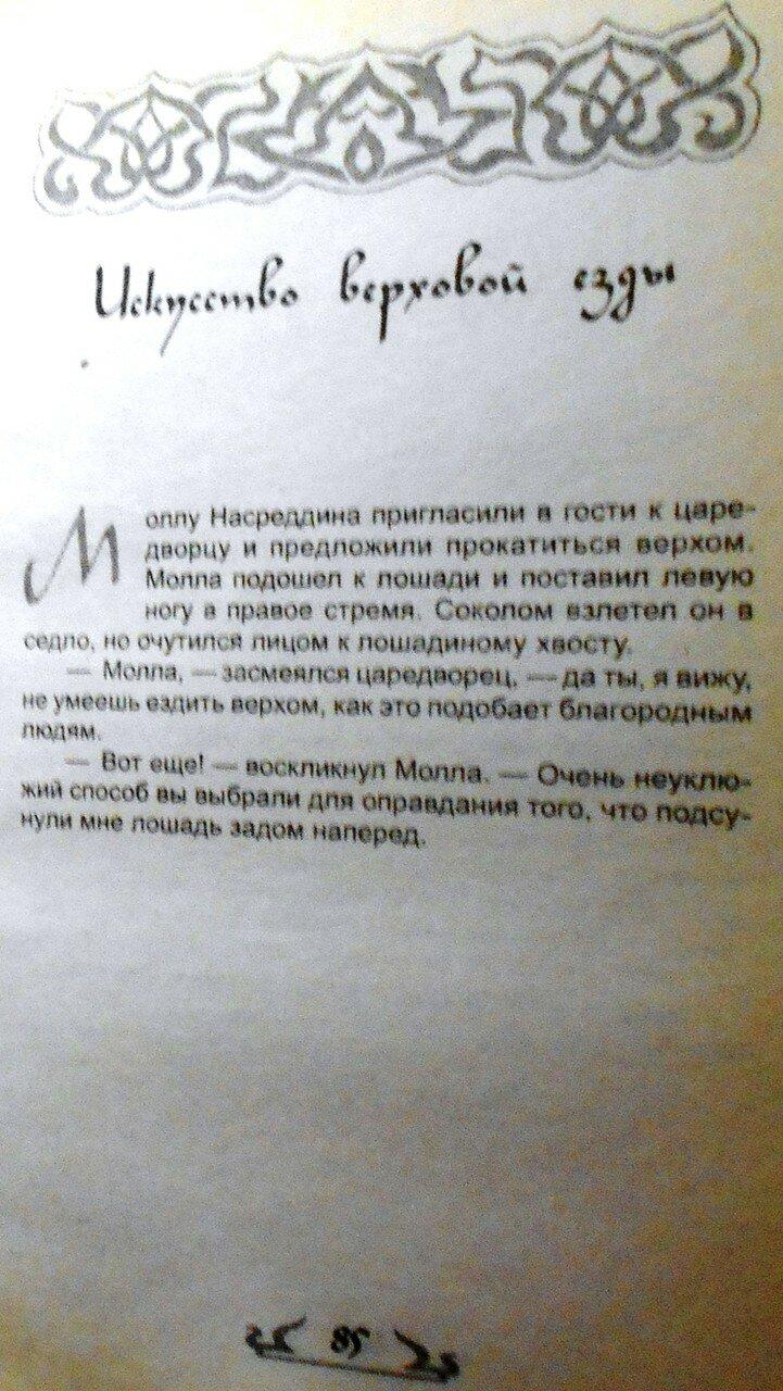 Если ты не ОСЁЛ, или как узнать СУФИЯ (73).JPG