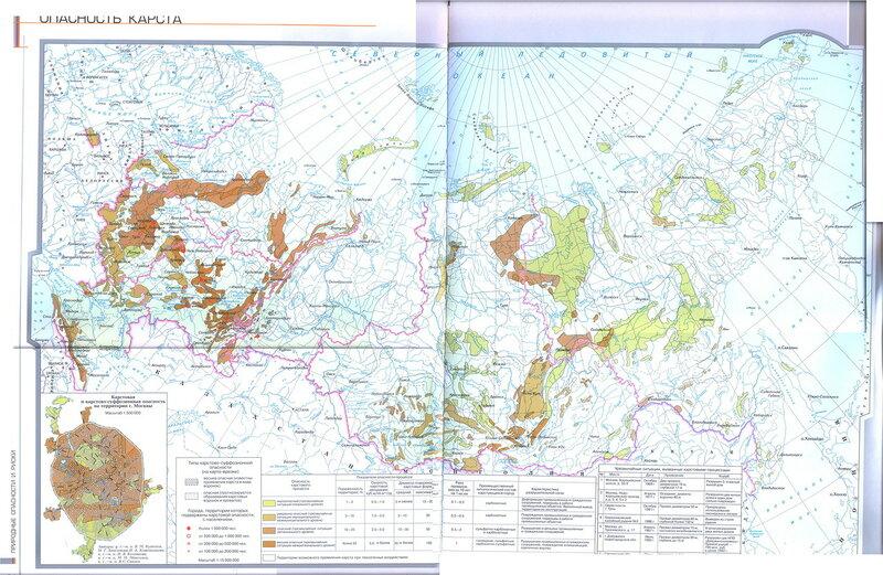 Карты: карстовая опасность, аномальные зоны СССР