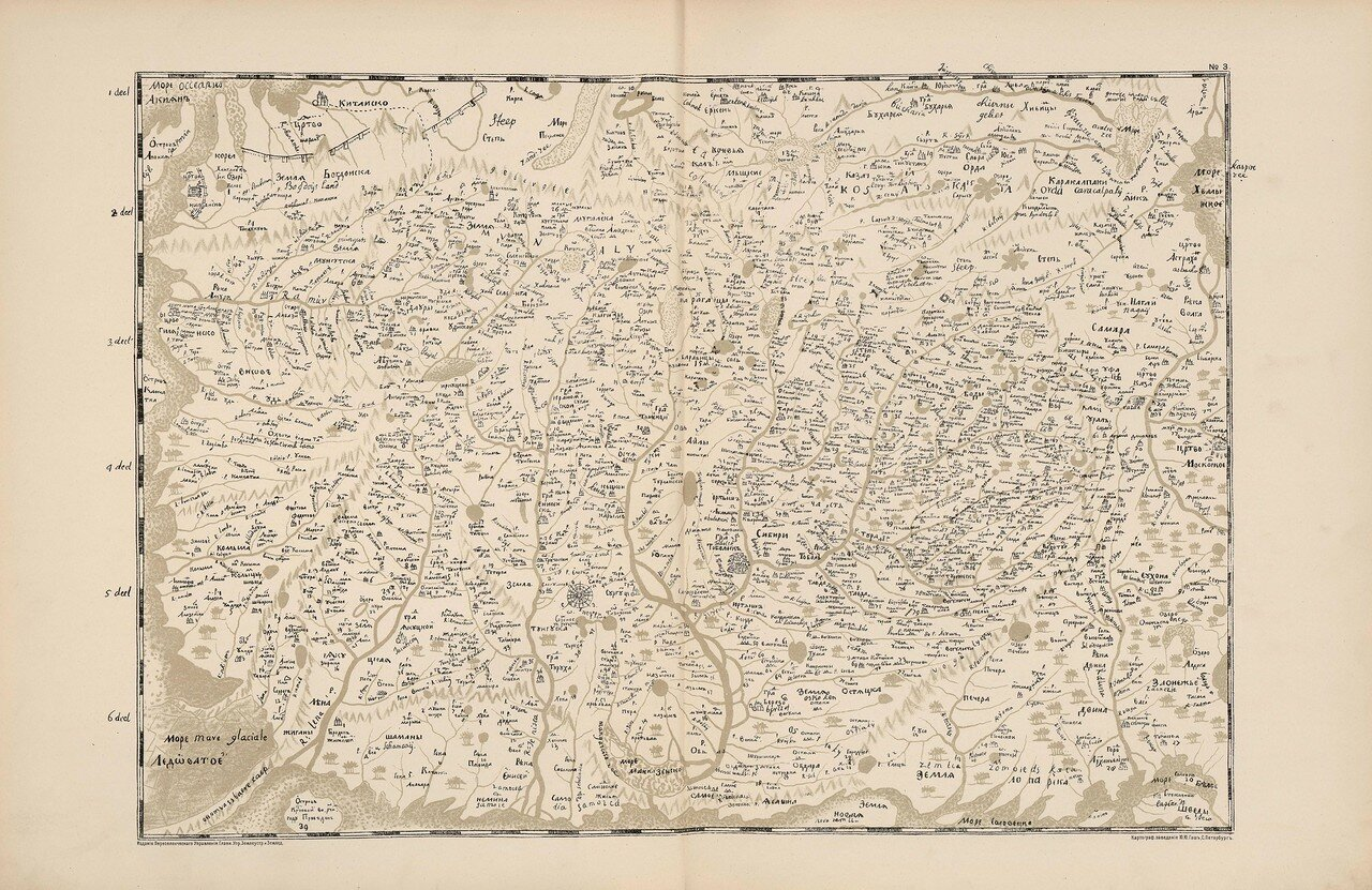 04. 1699. Древнейшая карта Сибири