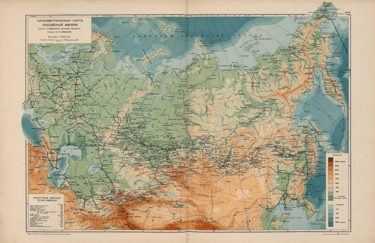 16. Гипсометрическая карта Российской империи