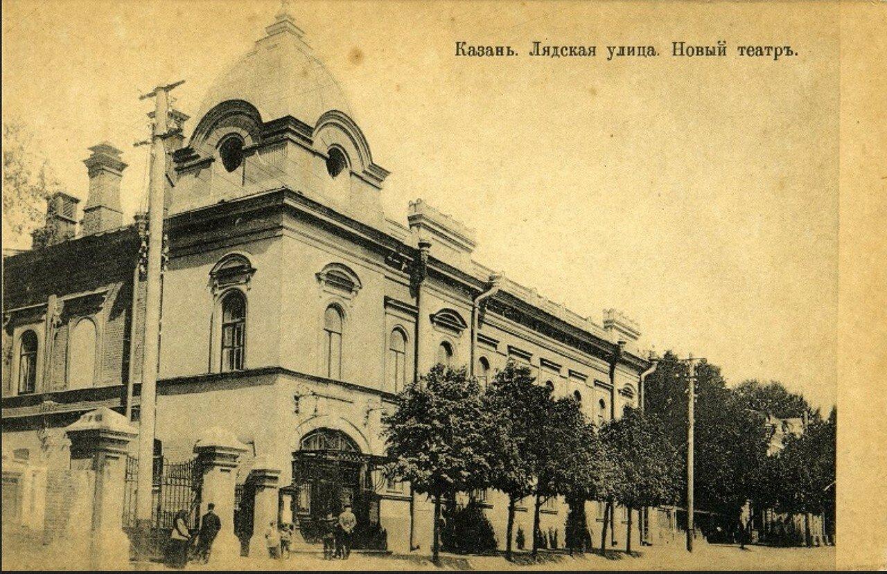 Лядская улица. Новый театр