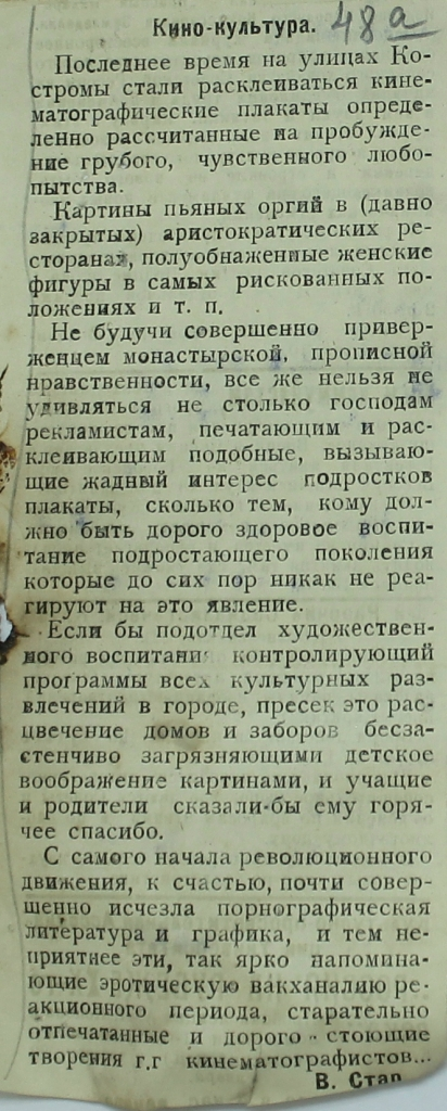 <a href='http://kosarchive.ru/expo37'>ГАКО, ф. Р-7, оп.1, д. 178, л.48а</a>