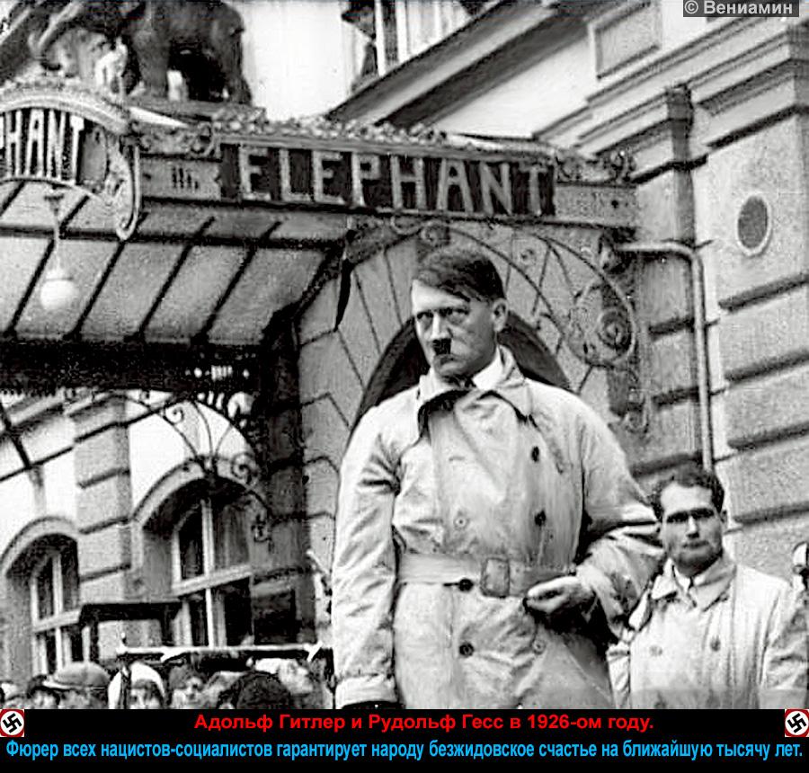 Адольф Гитлер гарантирует народу в 1926 году безжидовское счастье на ближайшую тысячу лет.