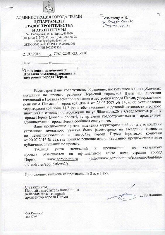 Письмо из ДГА.jpg