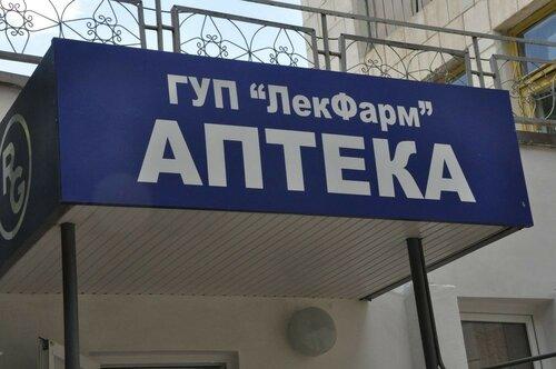Приднестровье расширяет сеть государственных аптек