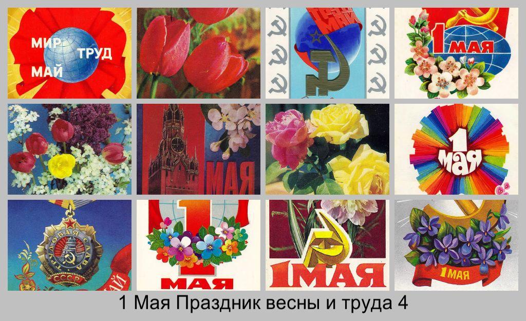 Поздравление на 1 мая праздник весны и труда
