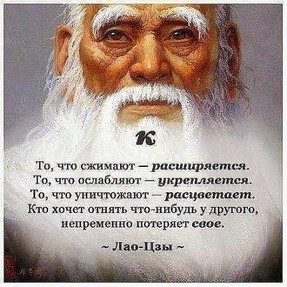 Мудрые Цитаты.