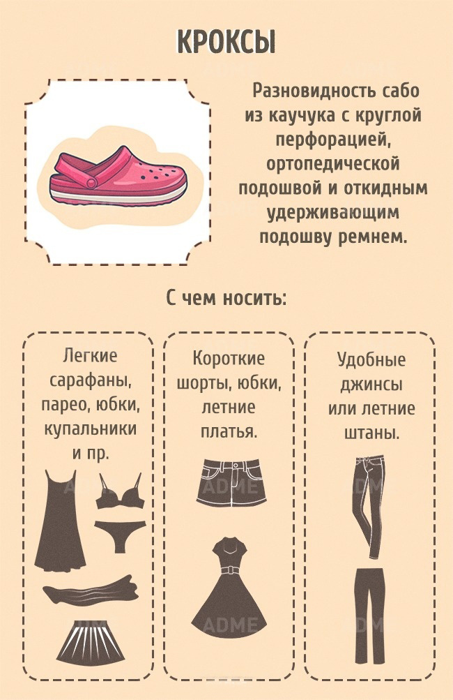 обувь-с-чем-сочетать12.jpg