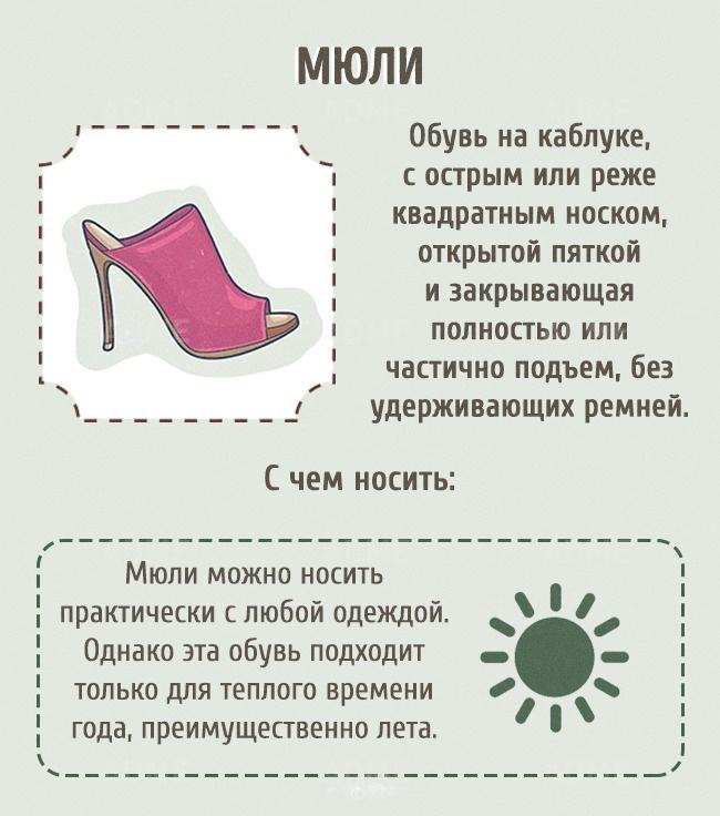 обувь-с-чем-сочетать13.jpg