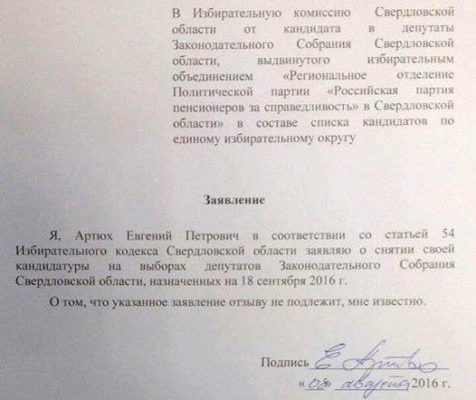 Чиновницу изАдминистрации президента сократили после скандала спартией пожилых людей