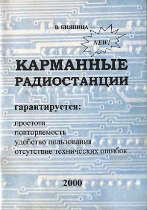 Аудиокнига Карманные радиостанции - Кияница В.В.