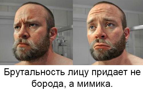 борода и брутальность