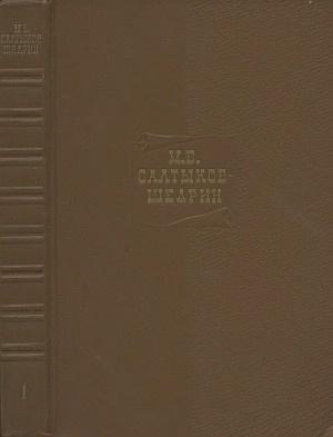 Аудиокнига Собрание сочинений в 20 томах. Том 7 - Салтыков-Щедрин М.Е.