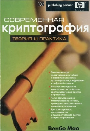 Аудиокнига Современная криптография: теория и практика - Мао В.