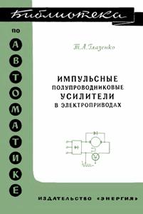 Серия: Библиотека по автоматике - Страница 6 0_14b6ad_ae608379_orig