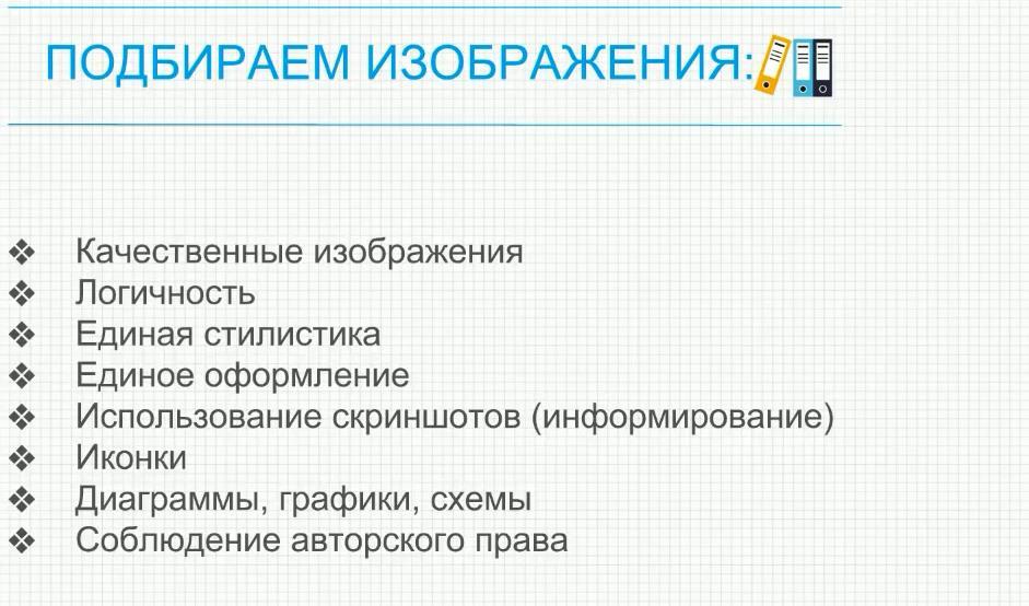 картинки для презентации