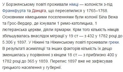 Компактное многочисленное поселение немцев в Борзнянском (Борзенском) уезде Черниговской губернии, что находился всего в 150 км от Меленска Стародубского уезда.