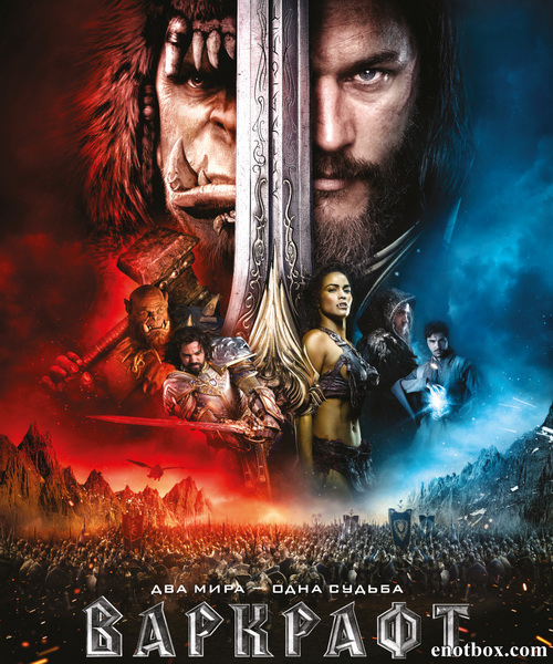 Варкрафт / Warcraft (2016/WEB-DL/WEB-DLRip)
