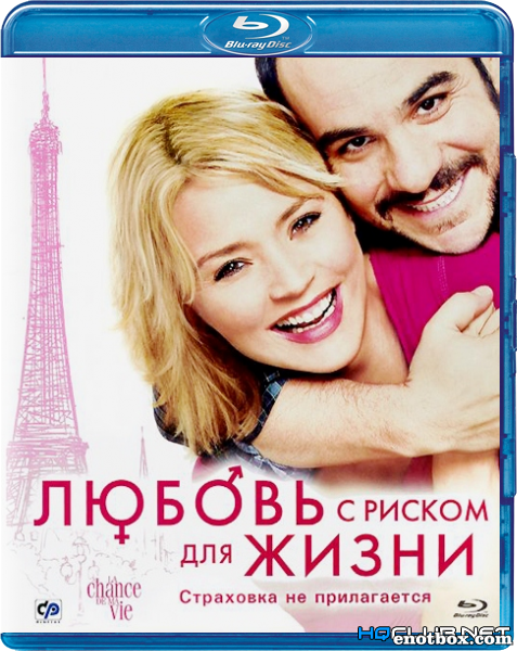 Любовь с риском для жизни / La chance de ma vie (2010/BDRip/HDRip)