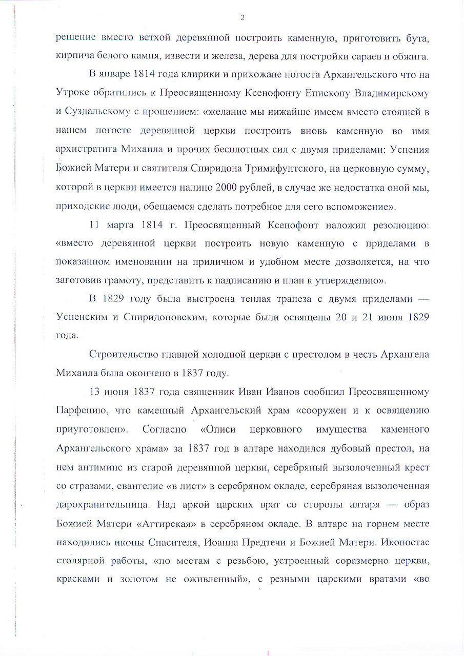 Историческая справка о церкви Михаила Архангела-3.jpg