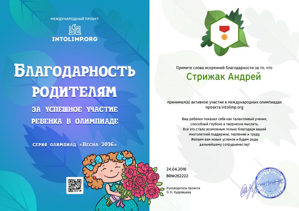 Стрижак Андрей - благодарность родителям.png