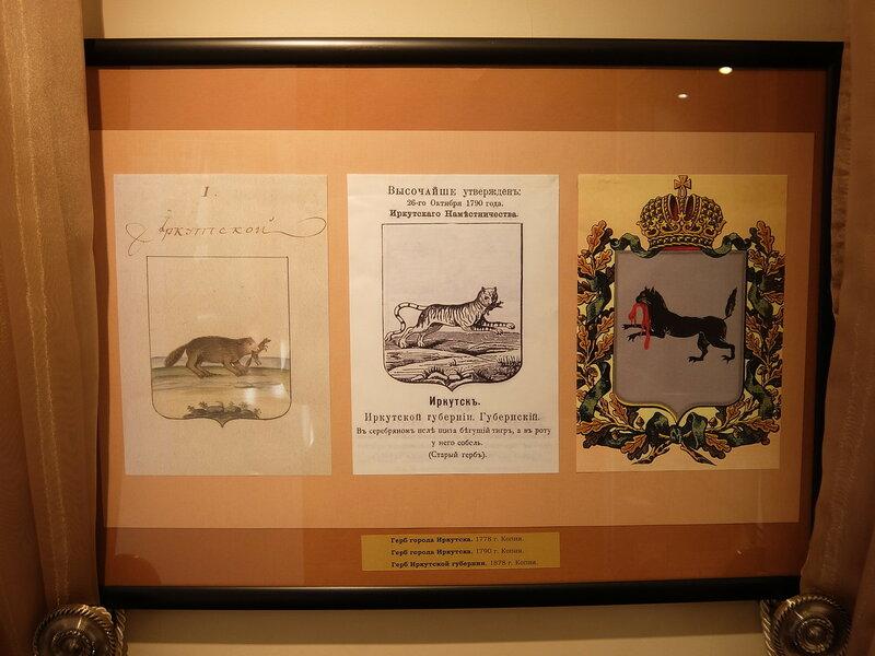Иркутск - Музей истории города - Из истории герба