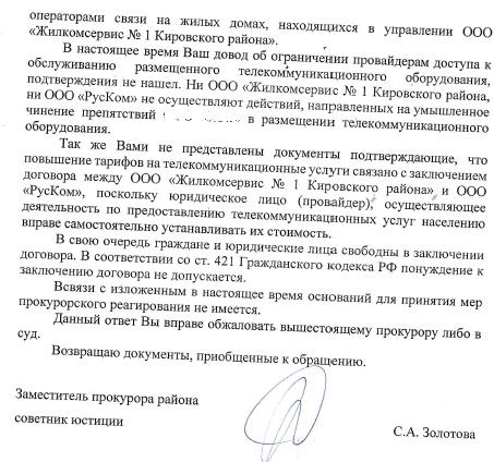 prokuratura02-ruskom.jpg
