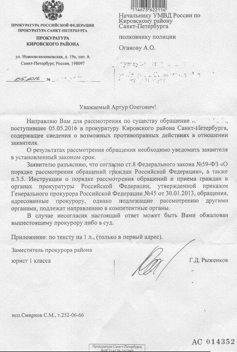 prokuratura1-ruskom.jpg