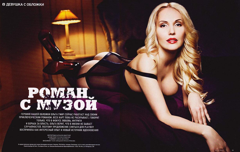 голая писательница Ольга Гмир в журнале Playboy Украина, март 2016