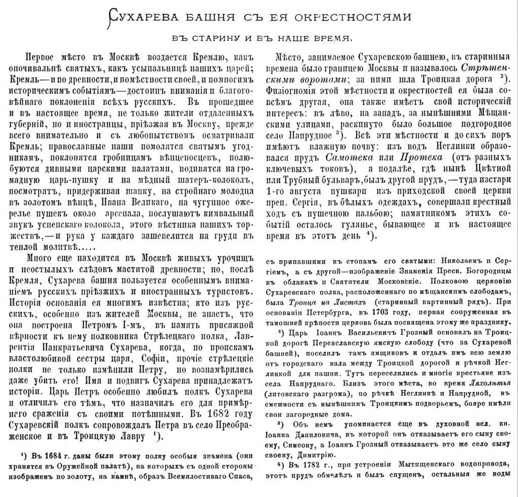 Сухарева 1-1.jpg