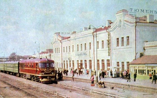 Тюмень_старый вокзал.jpg