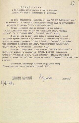 ГАКО, ф. Р-2971, оп. 2, д. 279, л. 29