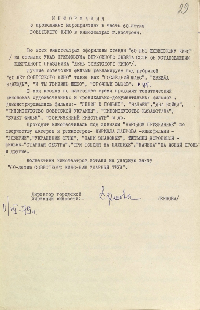 <a href='http://kosarchive.ru/expo37'>ГАКО, ф. Р-2971, оп. 2, д. 279, л. 29</a>