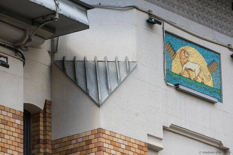 Особняк Листа в Глазовском переулке